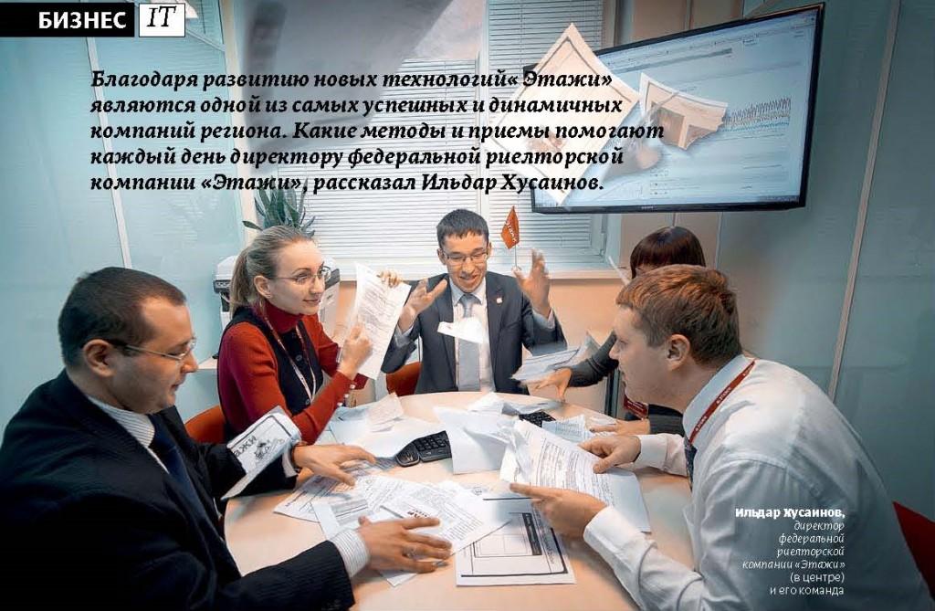 TMN_2013_05_blok_Этажи