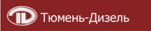 Тюмень-дизель
