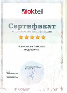 Сертификат Новожилову НА-page-001