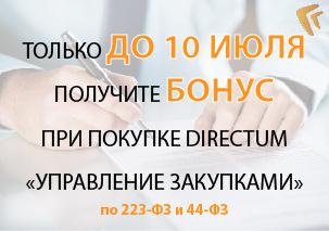 Directum «Управление закупками». Получи бесплатный бонус только до 10 июля!