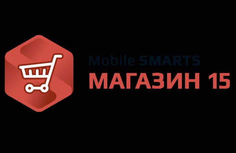 Mobile SMARTS: Магазин 15 — специализированное программное обеспечение для мобильных устройств со встроенным сканером штрихкодов